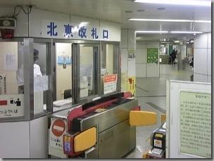 駐大阪韓国総領事館最寄り駅/地下鉄なんば駅北東改札口