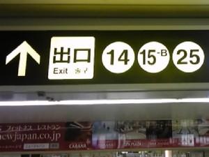 御堂筋線25号15-B号14号出口方面表示