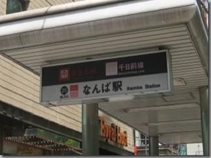 駐大阪韓国領事館最寄りの御堂筋線なんば駅25号出口表示