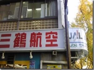 御堂筋三鶴航空前