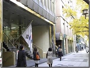 韓国領事館入り口
