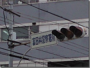 帰化で富田林支局に行く/富田林警察署前標識