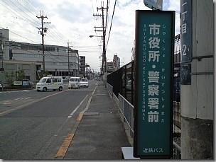 帰化で富田林支局に行く/「市役所・警察署前」バス停