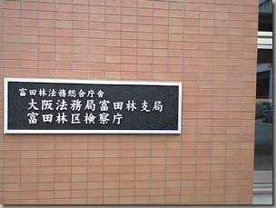 帰化で富田林支局に行く/大阪法務局富田林支局銘板