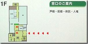 帰化で富田林支局に行く/大阪法務局富田林支局1F平面図