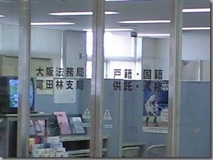 帰化で富田林支局に行く/大阪法務局富田林支局総務課入り口